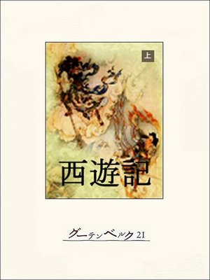 cover image of 西遊記(上)