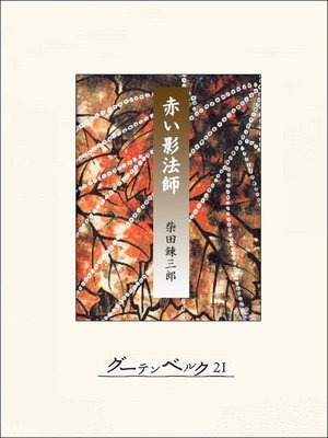 cover image of 赤い影法師