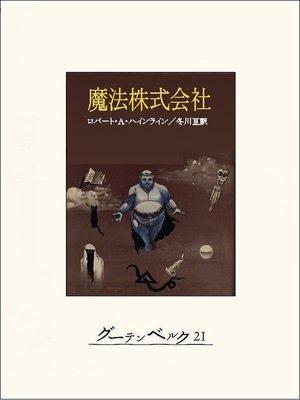 cover image of 魔法株式会社: 本編