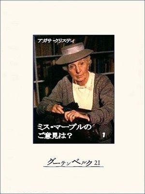 cover image of ミス・マープルのご意見は?(1)