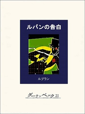 cover image of ルパンの告白