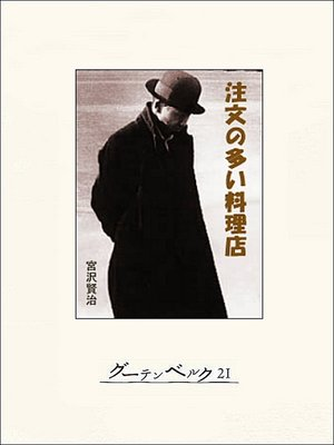 cover image of 注文の多い料理店