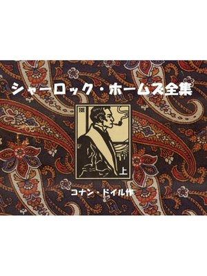 cover image of シャーロック・ホームズ全集(上)