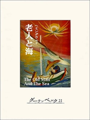 cover image of 老人と海