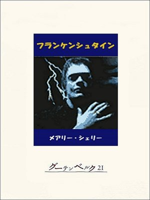 cover image of フランケンシュタイン