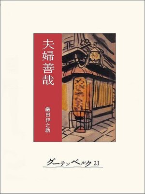 cover image of 夫婦善哉: 本編