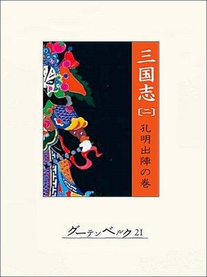 cover image of 三国志(二)孔明出陣の巻