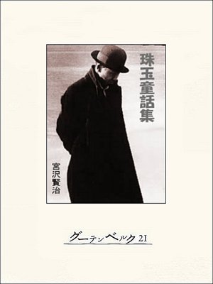 cover image of 宮沢賢治珠玉童話集