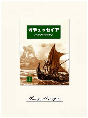 cover image of オデュッセイア(上)