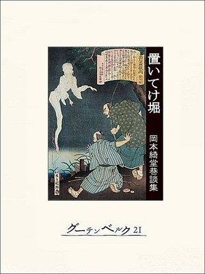 cover image of 置いてけ堀―岡本綺堂巷談集