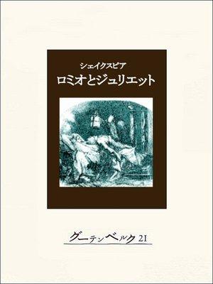cover image of ロミオとジュリエット