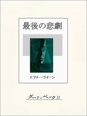 cover image of 最後の悲劇
