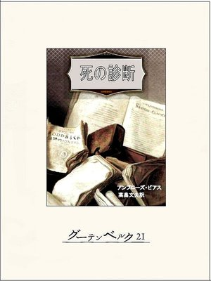 cover image of 死の診断