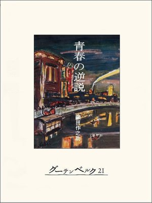cover image of 青春の逆説: 本編