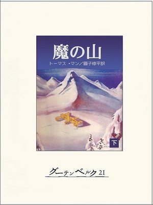 cover image of 魔の山(下)
