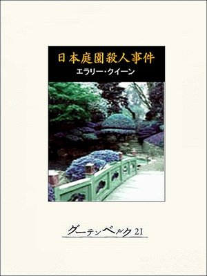 cover image of 日本庭園殺人事件