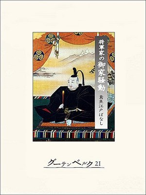 cover image of 将軍家の御家騒動