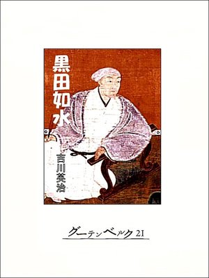 cover image of 黒田如水