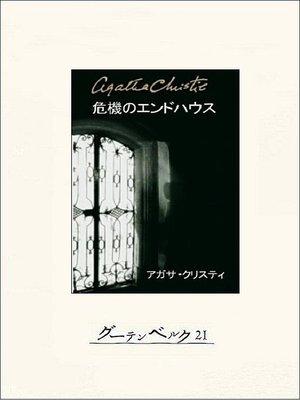cover image of 危機のエンドハウス