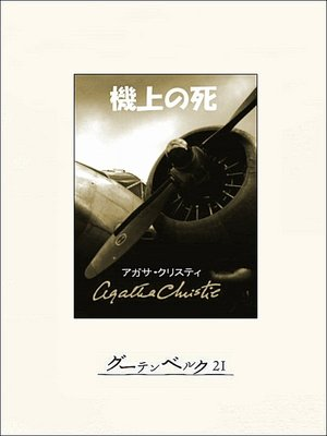 cover image of 機上の死