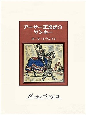 cover image of アーサー王宮廷のヤンキー