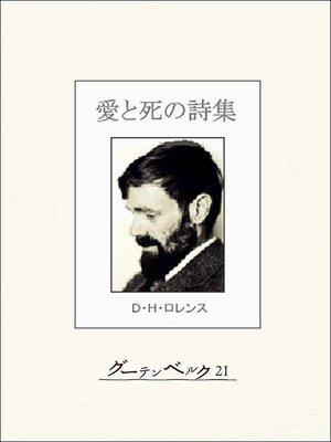 cover image of 愛と死の詩集