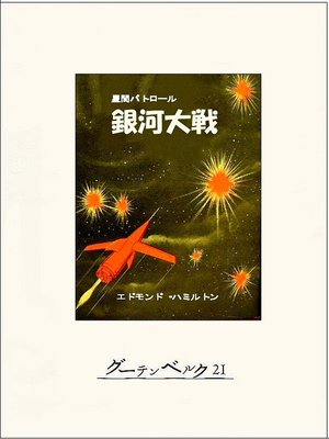 cover image of 銀河大戦