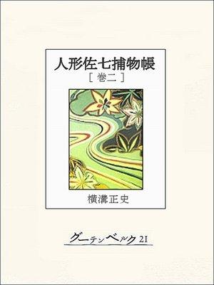 cover image of 人形佐七捕物帳巻二