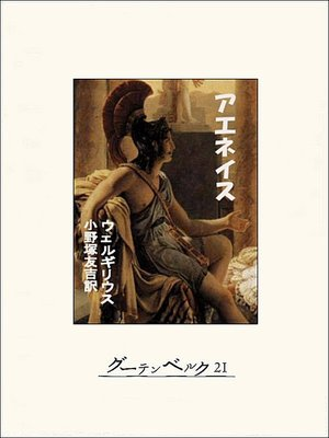 cover image of アエネイス