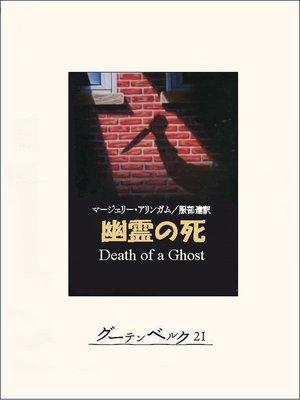 cover image of 幽霊の死: 本編