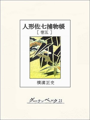 cover image of 人形佐七捕物帳巻五
