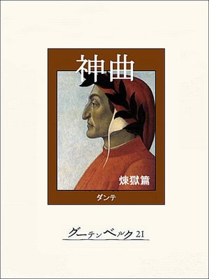 cover image of 神曲・煉獄篇