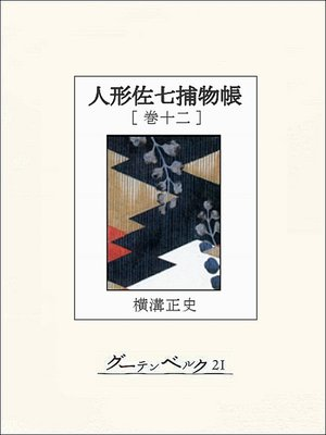 cover image of 人形佐七捕物帳 巻十二