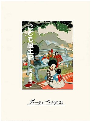 cover image of こども風土記