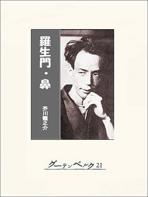 cover image of 羅生門・鼻