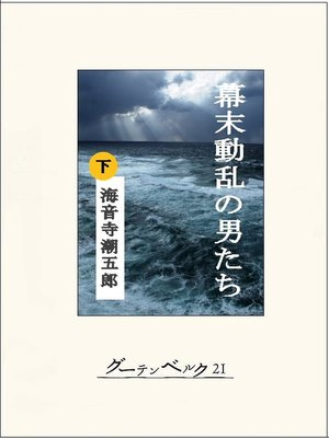 cover image of 幕末動乱の男たち(下)