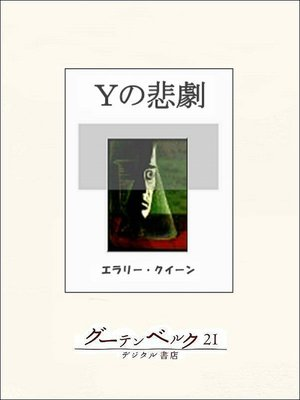 cover image of Yの悲劇