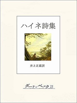 cover image of ハイネ詩集
