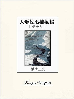 cover image of 人形佐七捕物帳 巻十九
