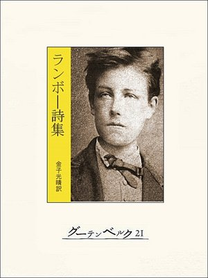 cover image of ランボー詩集