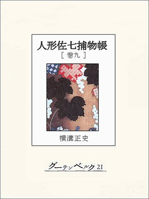 cover image of 人形佐七捕物帳巻九