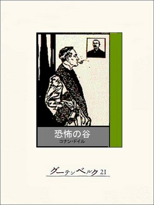 cover image of 恐怖の谷