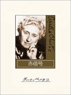 cover image of 赤信号