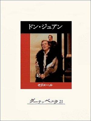 cover image of ドン・ジュアン