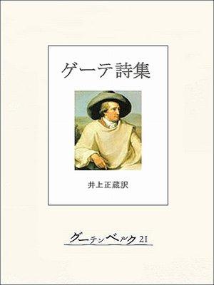 cover image of ゲーテ詩集