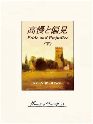 cover image of 高慢と偏見