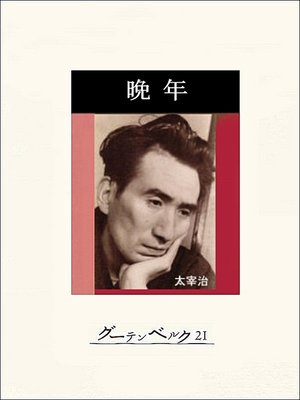 cover image of 晩年