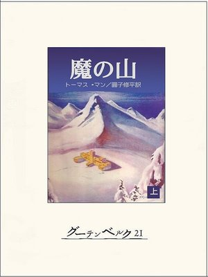 cover image of 魔の山(上)