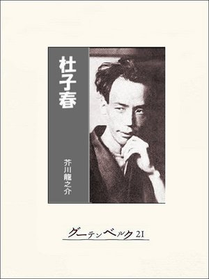 cover image of 杜子春