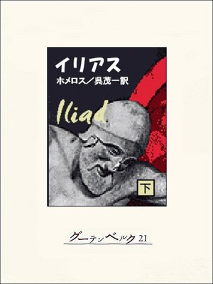 cover image of イリアス(下)